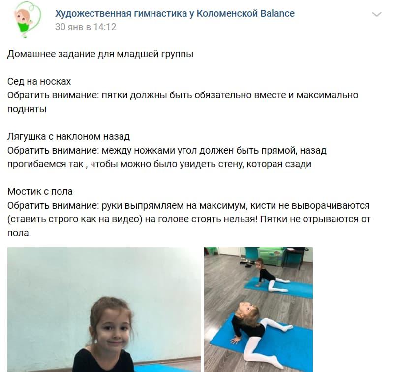 Детская гимнастика в домашних условиях